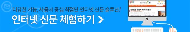 인터넷신문솔루션 전문업체 미디어온